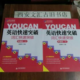 YOUCAN英语快速突破 : 中级版