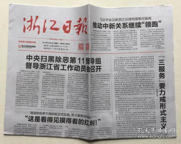 浙江日报 2019年 4月2日 星期二 今日12版 第25512期 邮发代号:31-1