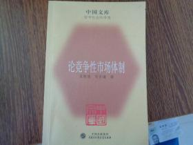 中国文库 论竞争性市场体制
