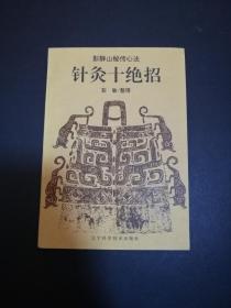 针灸十绝招(原版书,一版一印,私藏品佳)
