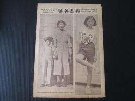 民國原版 號外畫報 第612期 1935年印刷 16開一頁2面 全是中國開運動會時女運動員比賽圖片,見圖,每期單頁雙面 有著名運動員 美人女楊秀瓊照片【43】