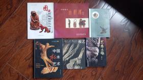 中国象山竹根雕 、中国枯木艺术、图说根雕制作与欣赏、东阳木雕、根艺、根雕制作技法【6本合售】