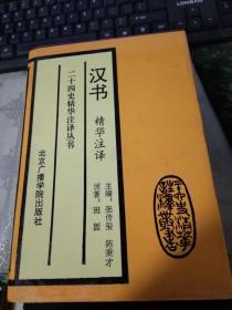 《后汉书》精华注译