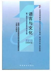 2019 全新正版 自考教材00838 10058语言与文化王振亚2000年版高等教育出版社 自学考试指定书籍
