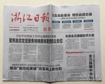 浙江日报 2019年 4月3日 星期三 今日12版 第25513期 邮发代号:31-1