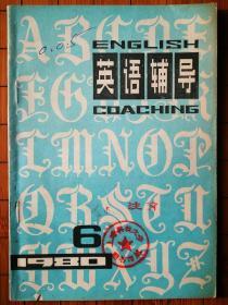 英语辅导 (English Coaching) 1980 / 6