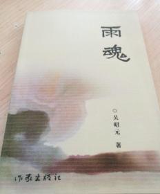 雨魂(作者签赠本)