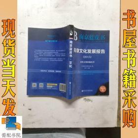 南京蓝皮书:南京文化发展报告(2015)