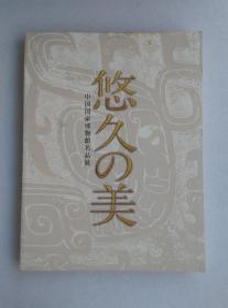 日本原版精美画册《悠久の美——中国国家博物馆名品展》