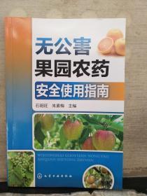 无公害果园农药安全使用指南