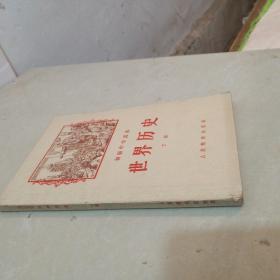 旧课本;初级中学课本 世界历史 下册1956年第一版第一次印刷多插图刘小厂绘地图