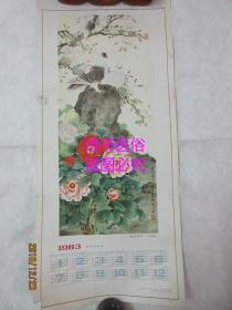 1983年单张日历:牡丹鸽子——喻继高作,人民美术出版社