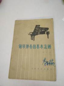 弹奏钢琴的基本法则