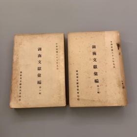 《湖南文献汇编》第一、二辑
