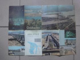葛洲坝工程导游图(汉英对照)