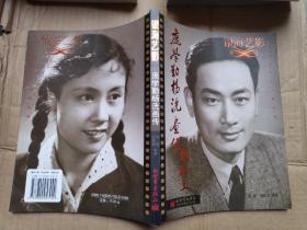 银海艺影:庞学勤、杨洸画传——中国电影百年人物丛书
