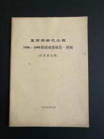 夏商周断代工程1996-1999阶段成果报告 简稿(少见)