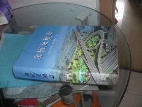 余杭交通志(有一小部分有水迹请看图示.书是挺新的