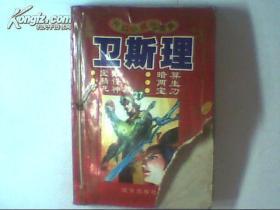 卫斯理科幻小说珍藏集27:宝狐,暗算,精怪,两生,死神殿,宝刀