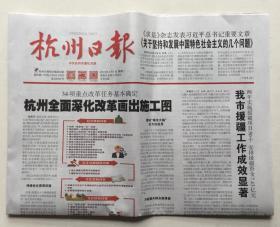 杭州日报 2019年 4月1日 星期日 今日8版 第22992期