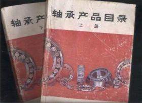 轴承产品目录 (上、下全两册)
