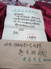 史志文萃编辑部邀请函