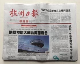 杭州日报 2019年 4月2日 星期二 今日16版 第22993期