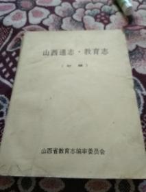 山西通志.教育志(初稿)
