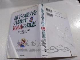 原版日本日文书 部下の能力を引き出す1001の知惠 ボプ・ネルソン 株式会社かんき出版 2000年7月 32开硬精装