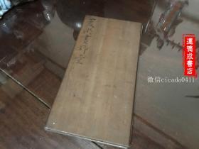 F-0116 原拓本楠木夹板经折装本《菱湖书锦堂记》10开20面 钤印6方有虫蛀/开本27*13.5厘米