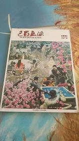 巴蜀画派 2011年第1期 创刊号