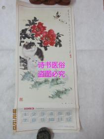 1983年单张日历:双猫——方工作,人民美术出版社
