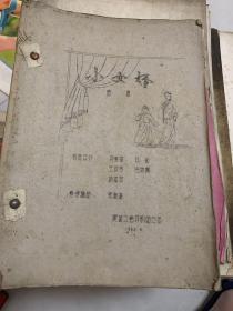 评剧 小女婿  曲谱 1962年!