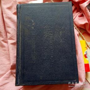 综合英汉大词典。