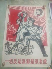 文革宣传画 保真 一切反动派都是纸老虎 【新华社稿 ==1969初版==版画==对开】 品见图