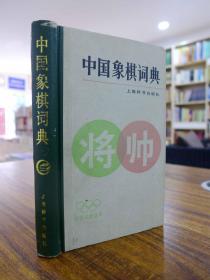 中国象棋词典——屠景明 编著 本词典共收词目1129条,分为:名词术语、竞赛规则、开局、中局、残局、排局、实用残局等门类