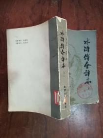 【水浒传会评本:上  1版1