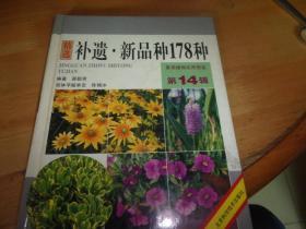 景观植物实用图鉴第14辑----补遗新品种178种--- 精装本