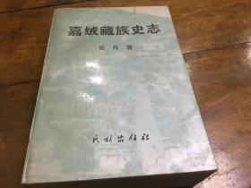 嘉绒藏族史志(厚版旧书)