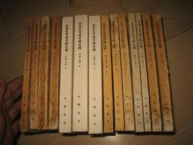 中国哲学史资料选辑--先秦之部(全3册)