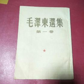《毛泽东选集》第一卷 1954年
