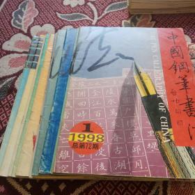 中国钢笔书法(1998年1.2.4.5.6期,1999年1.3.4.6期,2000年1.2期  共11本)