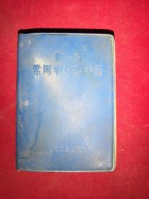 北方常用中草药手册 64 开 蓝色塑料皮