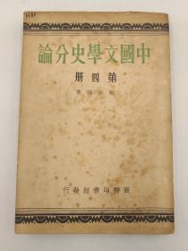 中国文学史分论 第四册 (1939年出版)