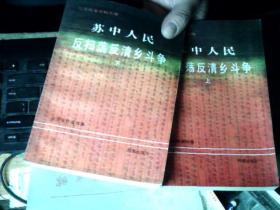 苏中人民反扫荡反清乡斗争(上下册全)     E4