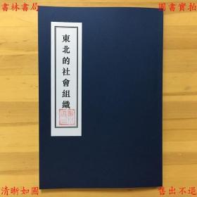 东北的社会组织-王正雄著-民国中华书局刊本(复印本)