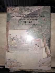 北京保利2018秋季拍卖会:震古烁今——从宋到当代的中国艺术(未拆塑封)