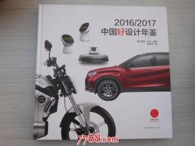 2016\2017中国好设计年鉴(12开精装1本)