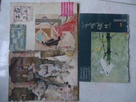 江苏画刊-1981-1;4;6合售