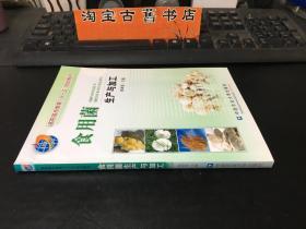 食用菌生产与加工